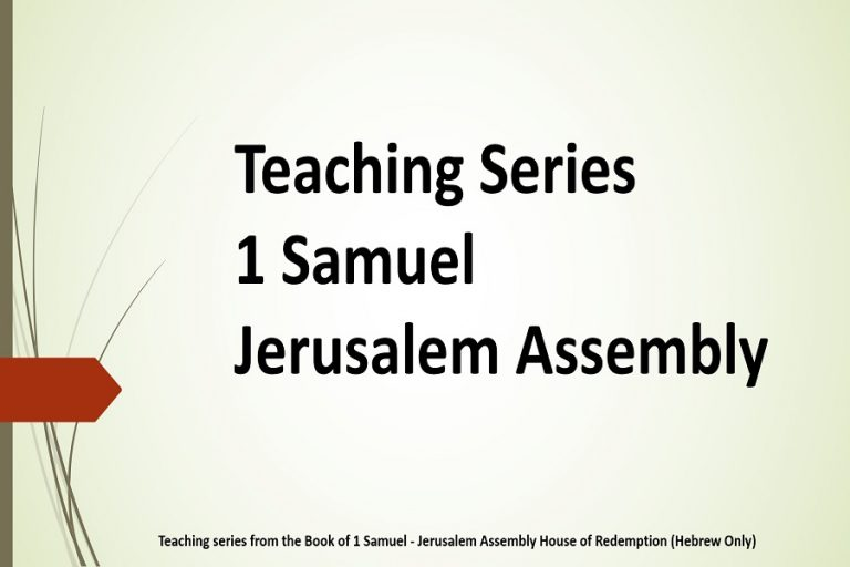 1 Samuel 6:16 – 7:9 (Hebrew Only)
